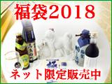 福袋 2018