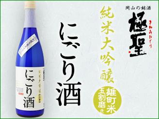 極聖 純米大吟醸 にごり酒