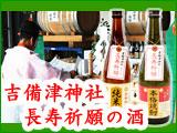 敬老の日に吉備津神社 長寿祈願の酒を贈ろう
