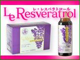 レ・レスベラトロール Le Resveratrol 美容ドリンク
