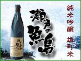 純米吟醸 雄町米 瀬戸の魚島