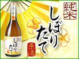 極聖 純米しぼりたて原酒