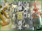 宮下酒造創醸百周年記念プロジェクトページ