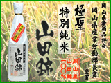 極聖 特別純米 山田錦