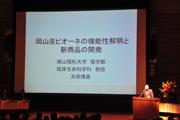 岡山県ニューピオーネ推進大会