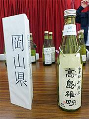 「味を主たる特徴とする清酒」部門 極聖 特別純米 高島雄町