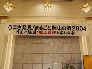 うまさ発見!まるごと岡山の酒2004