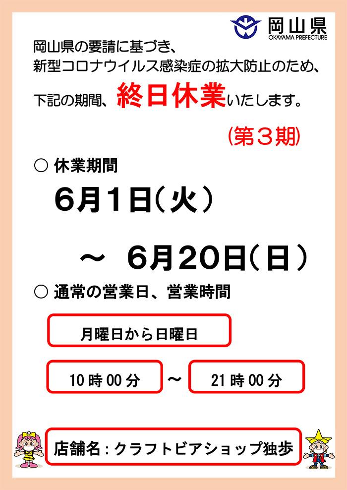クラフトビアショップ独歩 終日休業のお知らせ