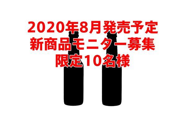 新商品モニター募集(限定10名様)
