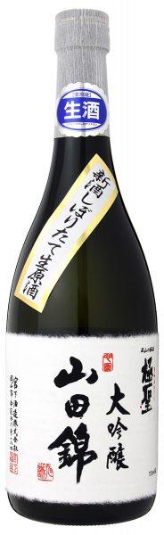 極聖 大吟醸山田錦 しぼりたて生原酒 720ml
