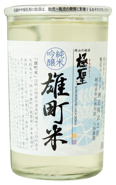 極聖 おかやま 雄町米 純米吟醸カップ 180ml