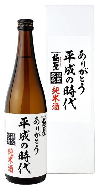 極聖 ありがとう 平成の時代 純米酒 720ml