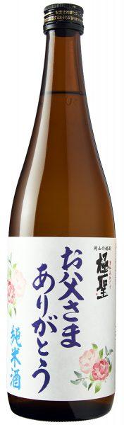 極聖 お父さまありがとう 純米酒 720ml