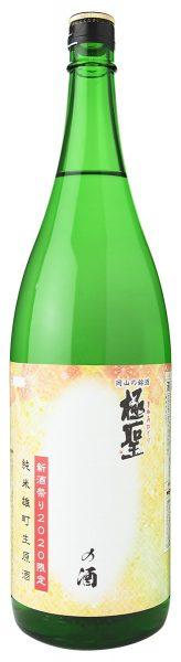 新酒祭り2020限定 極聖 純米雄町生原酒 1800ml