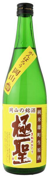 極聖 純米雄町生原酒 720ml