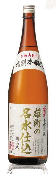 極聖 特別本醸造 雄町の名水仕込 1800ml