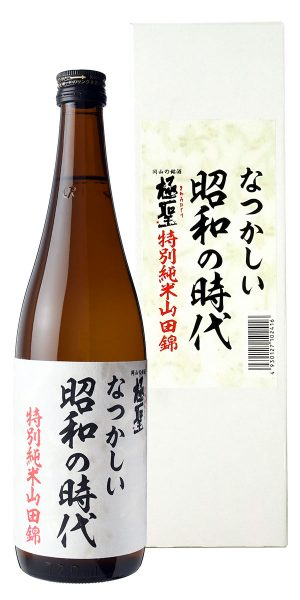 極聖 なつかしい 昭和の時代 特別純米山田錦 720ml