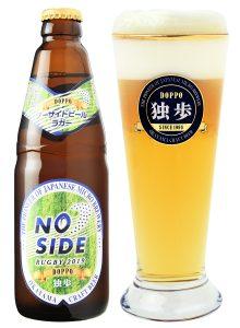 ノーサイドビール瓶