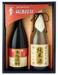 敬老の日・誕生日プレゼント 長寿祈願の酒セット CJ-JS メッセージカード付き