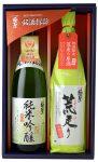 極聖 純米吟醸・吟醸原酒 荒走り2本セット JGA-50R