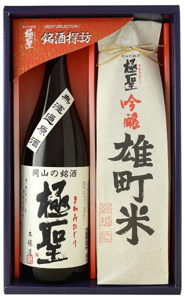 極聖 本醸造 無濾過原酒・吟醸 雄町米2本セット MM-50