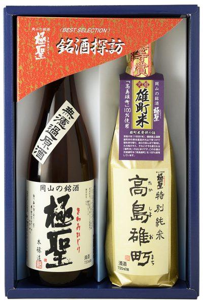 極聖 本醸造 無濾過原酒・特別純米 高島雄町2本セット MTO-30