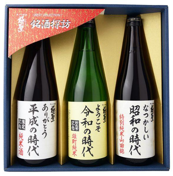 極聖 昭和・平成・令和の時代 飲み比べ3本セット SHR-48Z