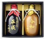 本格焼酎 改元記念ボトルセット MR-KH
