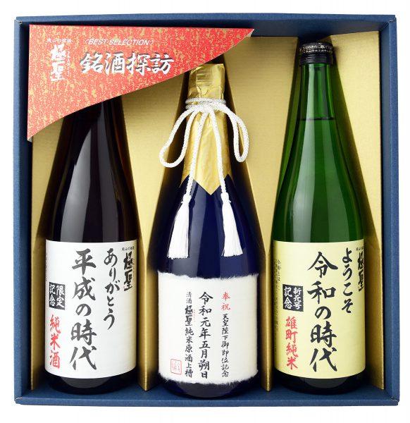 極聖 改元記念 飲み比べ3 本セット KGK-50 (5月2日以降発送)