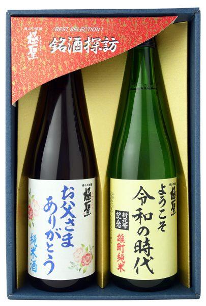 父の日ギフト 極聖 ようこそ 令和の時代・お父さまありがとう純米酒セット メッセージカード付き(送料込み)