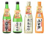 ワイングラスでおいしい日本酒アワード 2020 金賞受賞酒4本セット(送料込み)