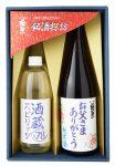 父の日ギフト 極聖 お父さまありがとう純米酒・酒蔵スピリッツ AL78セット メッセージカード付き(送料込み)