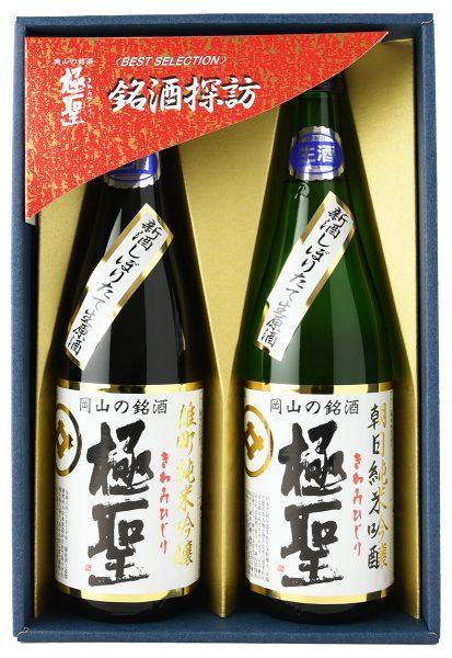 極聖 雄町・朝日純米吟醸 しぼりたて生原酒 2本セット