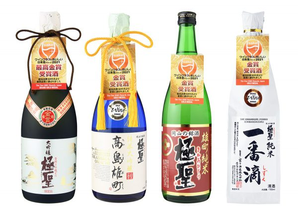 ワイングラスでおいしい日本酒アワード 2021 最高金賞・金賞受賞酒4本セット(送料込み)