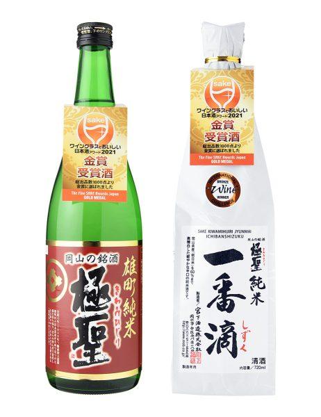 ワイングラスでおいしい日本酒アワード 2021 金賞受賞酒2本セット(送料込み) IS-OJ