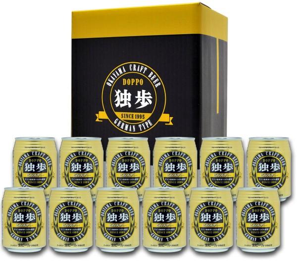 ピルスナー缶 12本セット(クール便指定)
