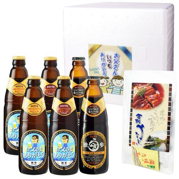 父の日ギフト 地ビール独歩 6本・うなぎセット(父の日ラベル、送料込み、クール便指定) P2D2S2