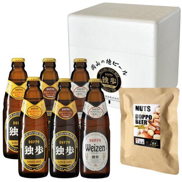 独歩ビール6本・ナッツセット DPN-40K(送料込み)