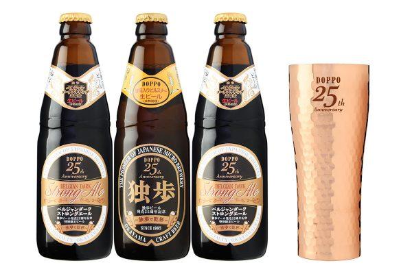 独歩ビール発売25周年記念ビアカップセット(特典付き)