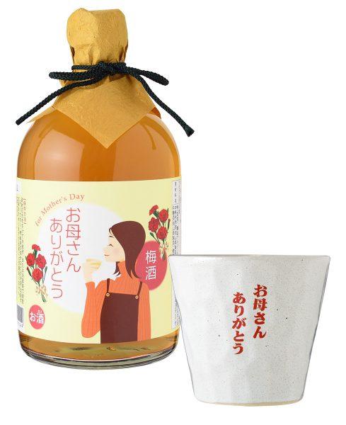母の日ギフト・誕生日プレゼント 梅酒早春・オリジナルグラスセット(送料込み)