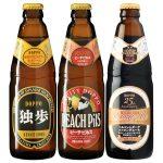クラフトビール・オンラインフェス 独歩ビール3本セット(予約番号入力必須、送料無料)