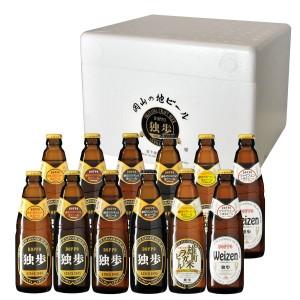 地ビール 独歩・倉敷麦酒 オーダーメイド12本(クール便指定)