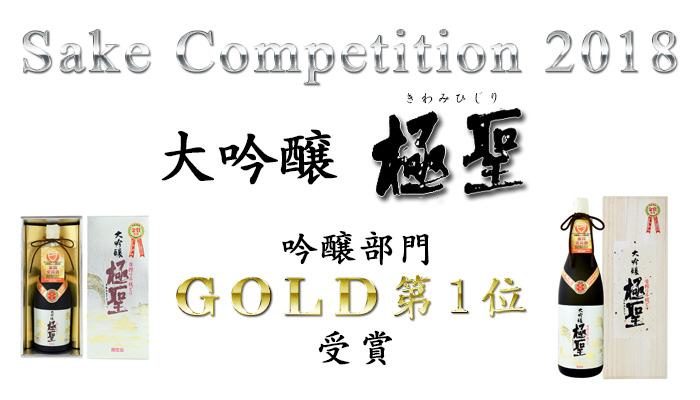 Sake Competition 2018 吟醸部門 GOLD 第1位