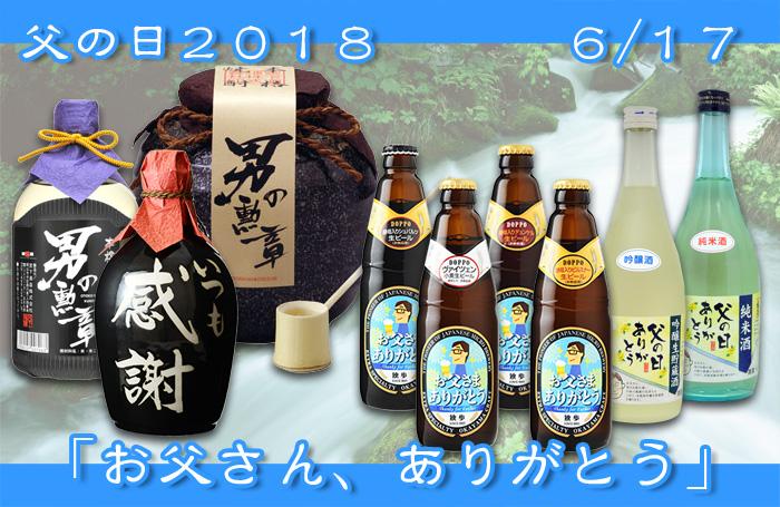 父の日に地ビール・本格焼酎・日本酒をプレゼント