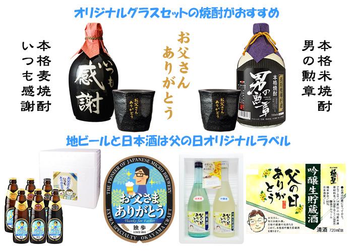 地ビールと日本酒は父の日オリジナルラベル