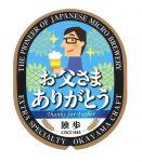 独歩ビール6本(父の日ラベル)・ナッツセット DN40F(送料込み、クール便指定)
