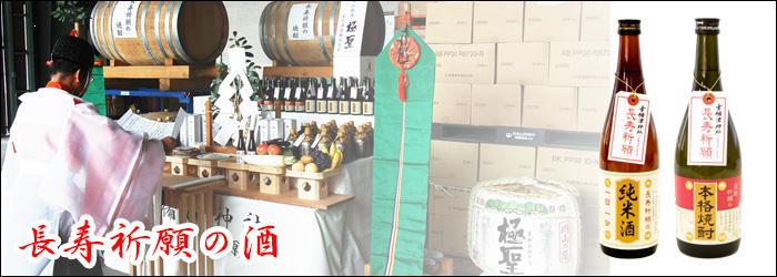 敬老の日に長寿祈願の酒、長寿祈願の純米酒・本格焼酎を贈ろう