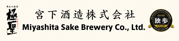 Miyashita Sake Brewery