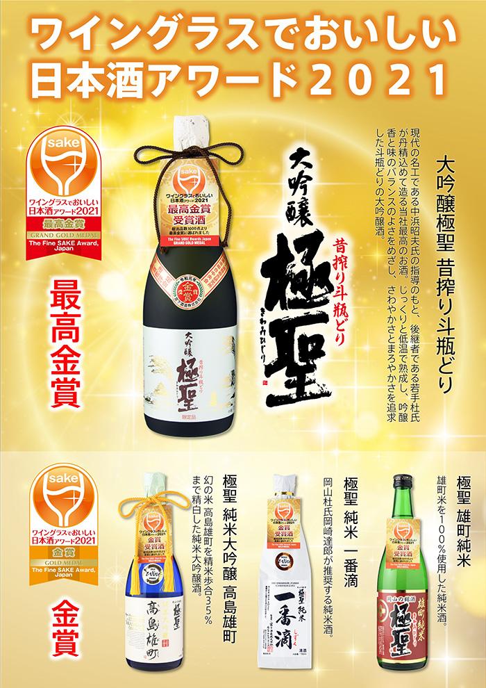 ワイングラスでおいしい日本酒アワード2021