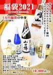 福袋 2021(1万円)12月28日以降発送